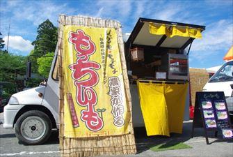 アンガハルサー もっちいも 移動販売車キッチンカー