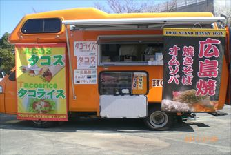 ホンキートンク 広島焼き 移動販売車キッチンカー