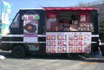 ヴォーナカフェ ソフトクリーム 移動販売車キッチンカー