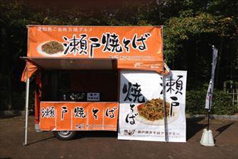 塚本屋 瀬戸焼きそば 移動販売車キッチンカー