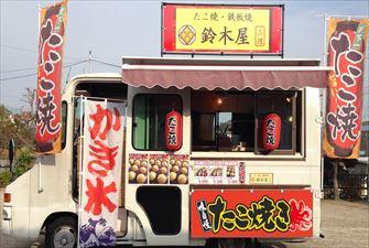 鈴木屋 三河たこ焼き 移動販売車キッチンカー