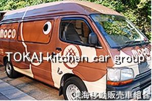 モコ メロンパン 移動販売車キッチンカー