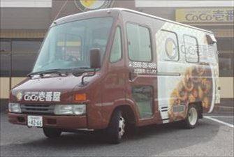 CoCo壱番屋(ココ壱番屋) カレー 移動販売車キッチンカー