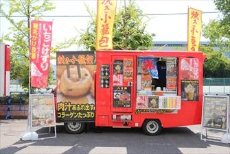 メイちゃんの焼き小籠包 車両画像1 移動販売車キッチンカー