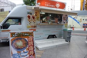 李さんの台湾名物屋台 車両画像1 移動販売車キッチンカー