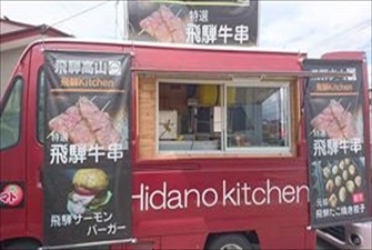 飛騨乃キッチン