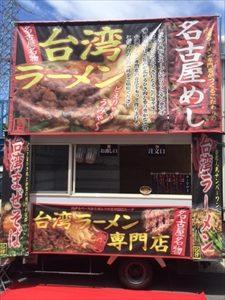 肉匠ヒラヤマ 車両画像1 移動販売車 キッチンカー