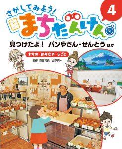キッチンカーが『さがしてみよう! まちたんけん』(ポプラ社)に掲載されました。