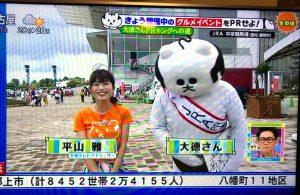 キッチンカー・テレビ出演(しました)情報
