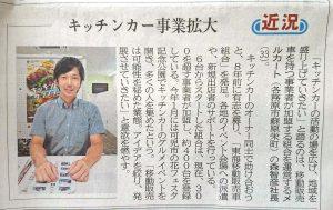 「キッチンカー事業拡大」岐阜新聞で紹介されました。