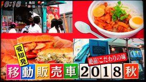 キッチンカー・テレビ出演(しました)情報@メ~テレUP!