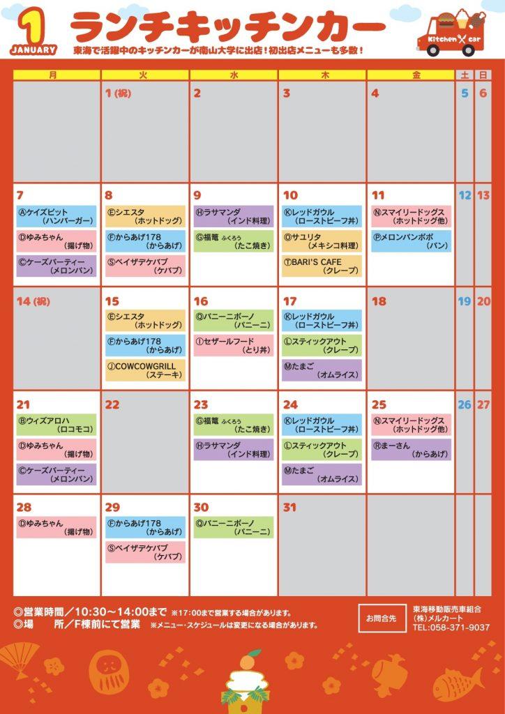 【東海移動販売車組合】1月の大学ランチキッチンカー