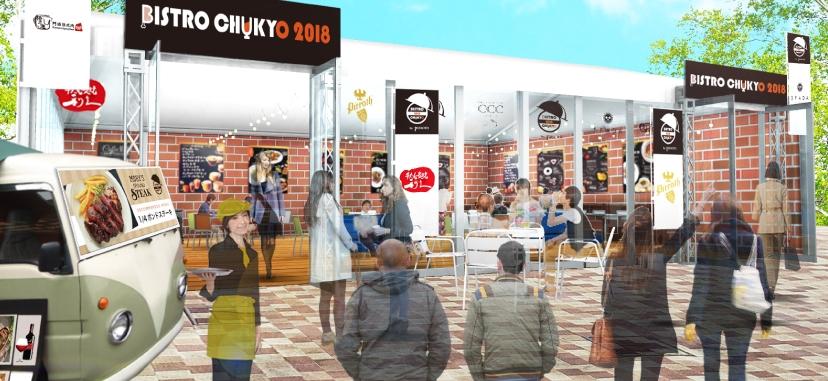 キッチンカー・テレビ出演情報「第4回中京競馬 BISTRO CHUKYO2018」