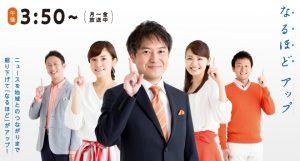 キッチンカー・テレビ出演情報@メ~テレUP!