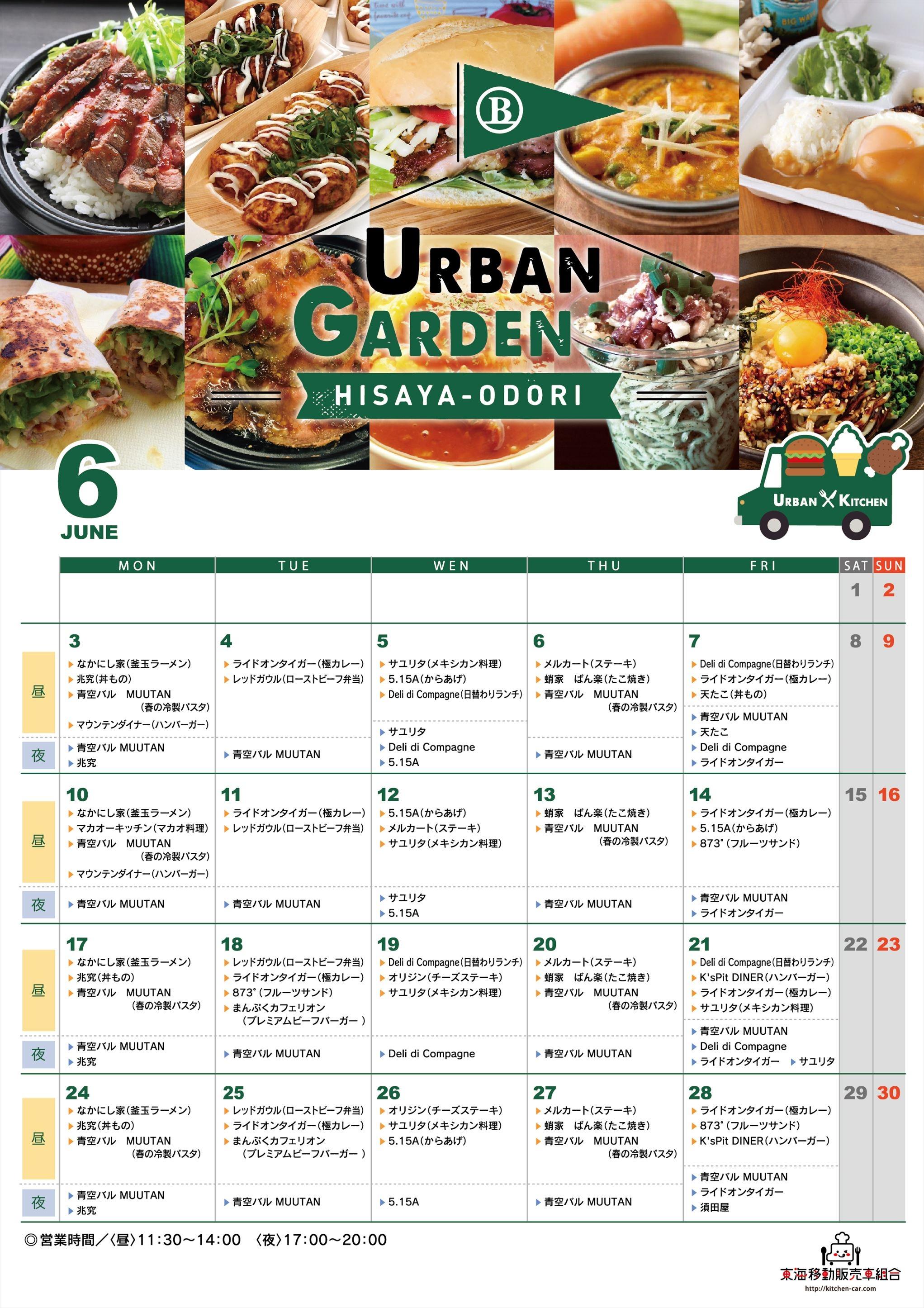 【東海移動販売車組合】6月 URBAN GARDEN HISAYA-ODORI 出店キッチンカー