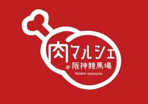 6.1(土)2(日)第3回阪神競馬@阪神競馬場