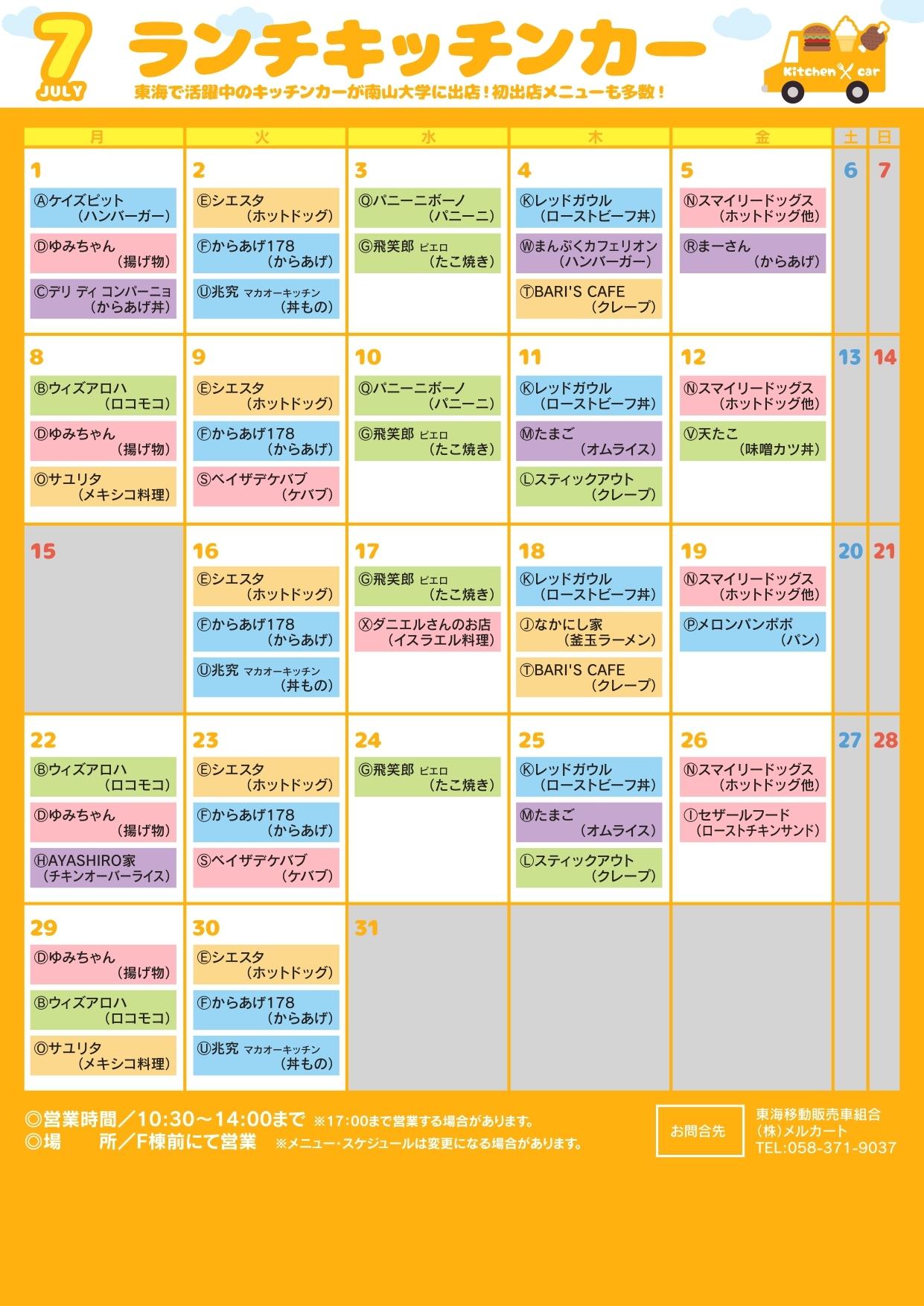 【東海移動販売車組合】7.8月の大学ランチキッチンカー