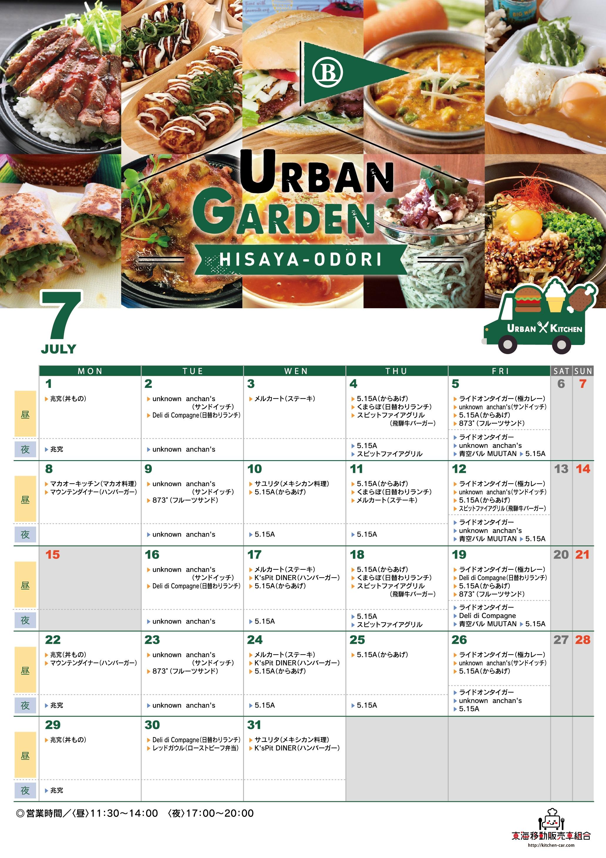 【東海移動販売車組合】7月 URBAN GARDEN HISAYA-ODORI 出店キッチンカー