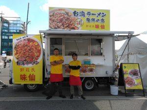 9.14(土)15(日)16(月祝)移動販売 キッチンカー出店情報