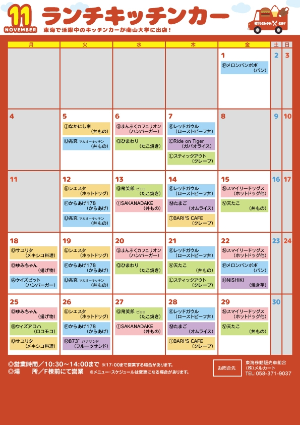 【東海移動販売車組合】11月の大学ランチキッチンカー