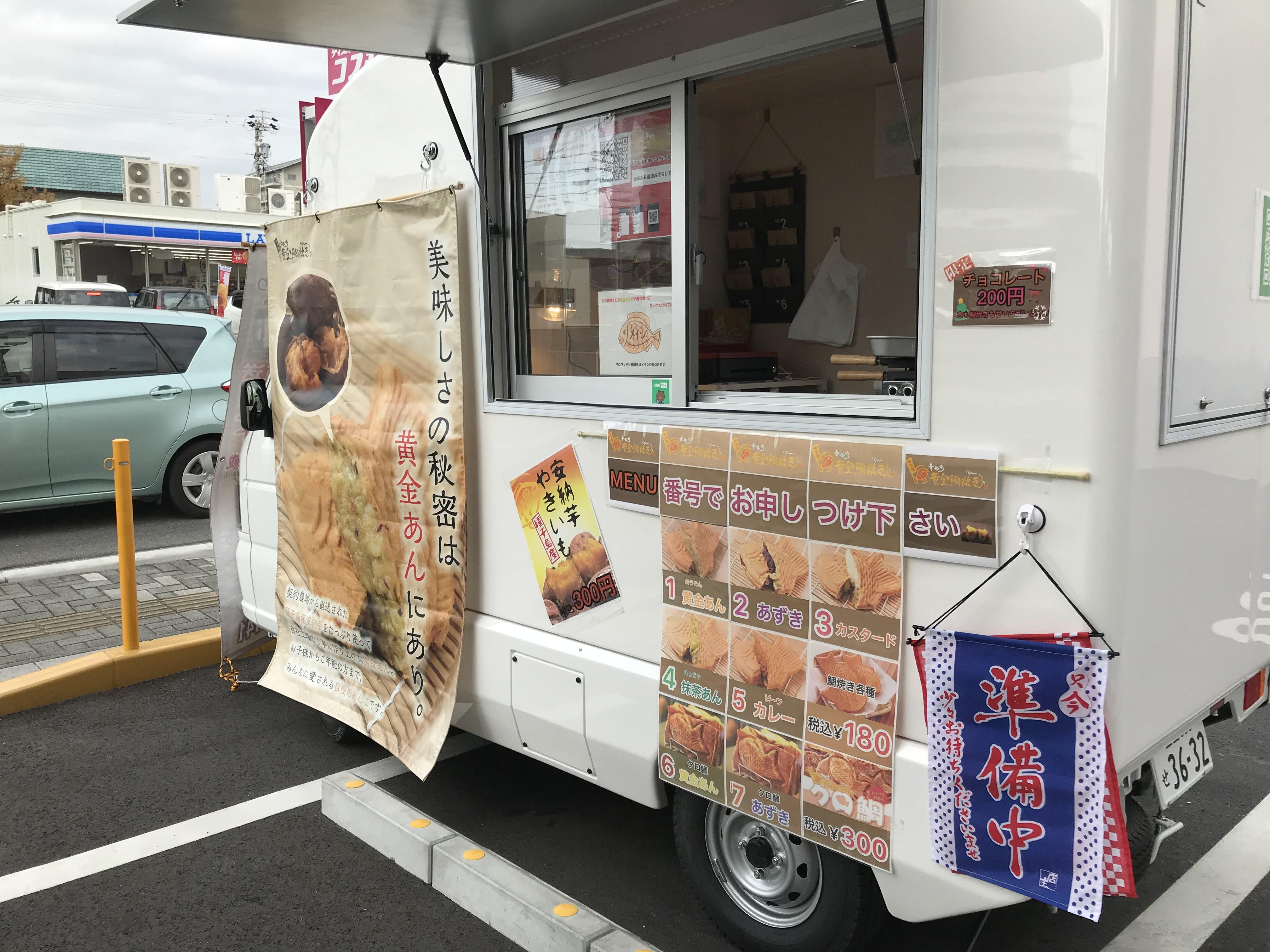 RKwalk,黄金の幸せ鯛焼き,鯛焼き,キッチンカー,フードトラック,出店,愛知,三重