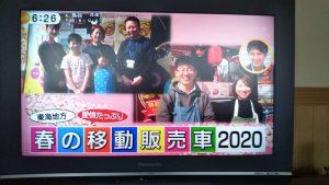 移動販売/キッチンカー「テレビ出演情報」