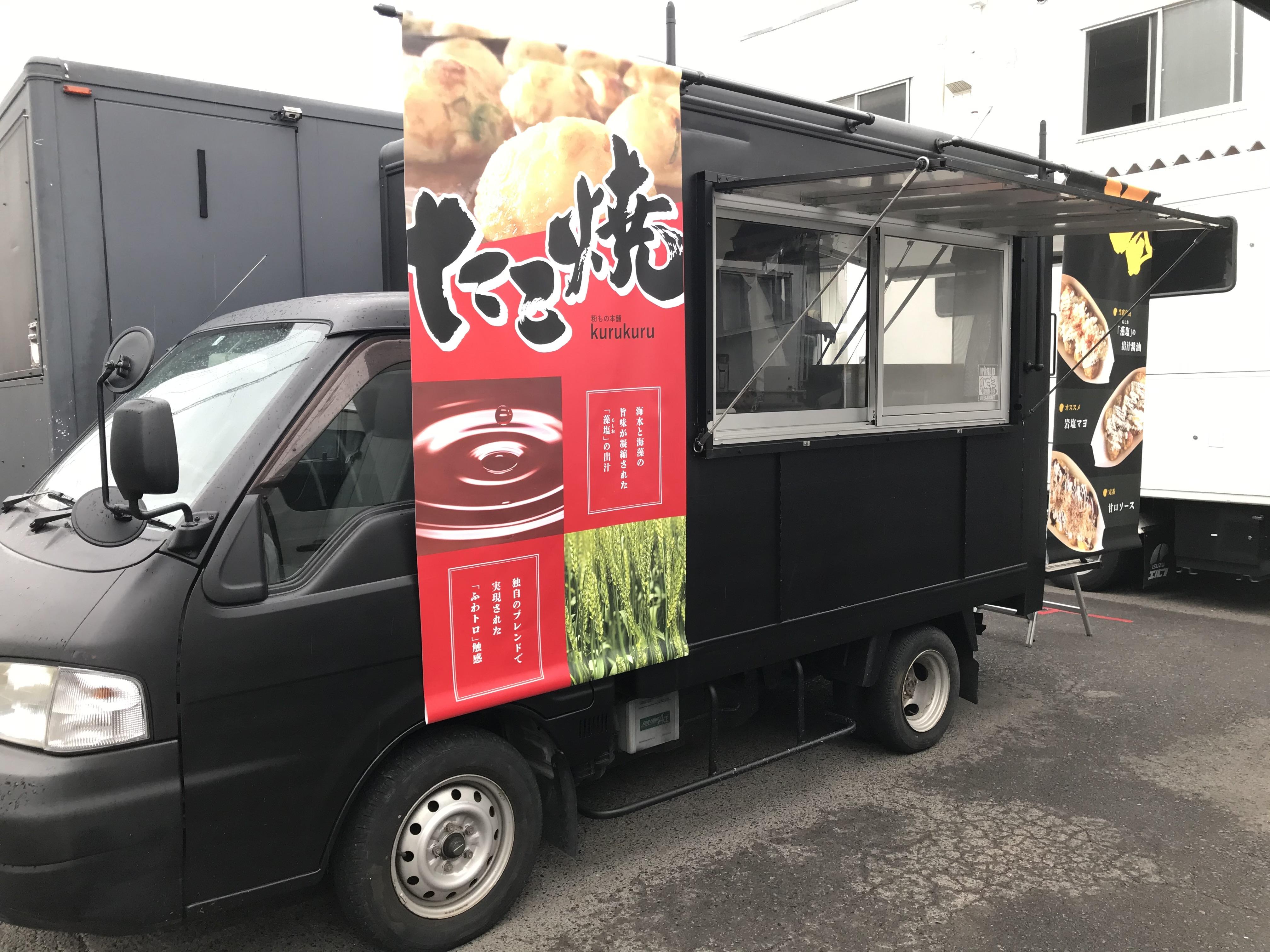 粉もの本舗kurukuru,キッチンカー,フードトラック,出店,愛知,たこ焼き