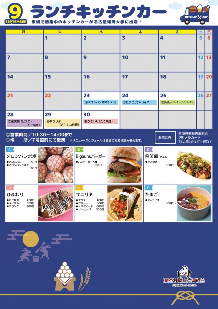 【ランチキッチンカー】9月大学ランチスケジュール