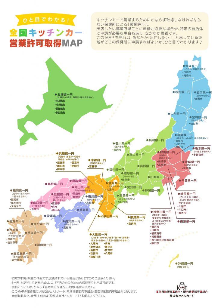 【ひと目でわかる!】全国キッチンカー営業許可取得MAP