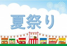 8.8(土)~16(日)愛知こどもの国夏祭り キッチンカー出店