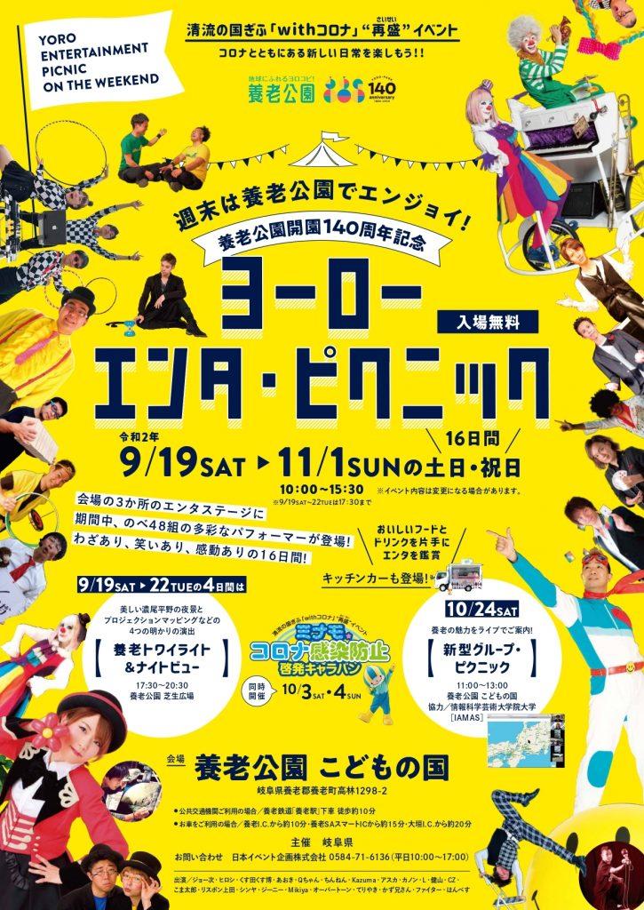 9.19(土)~出店します!@養老公園 ヨーロー・エンタ・ピクニック キッチンカー 移動販売
