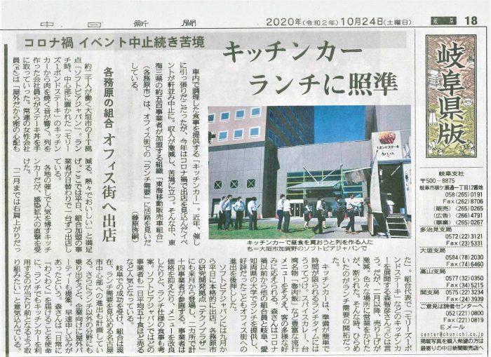 【新聞掲載】10.24(土)発行の中日新聞に東海移動販売車組合のランチキッチンカーの取り組みについて掲載されました。