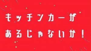 【協力しました】まちのWEB博 岐阜2020 災害支援型キッチンカー展示・テイクアウト販売