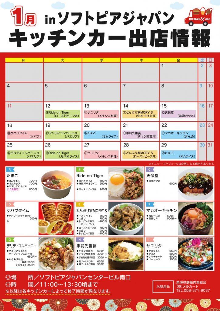 【ランチキッチンカー】1月オフィス街ランチスケジュール