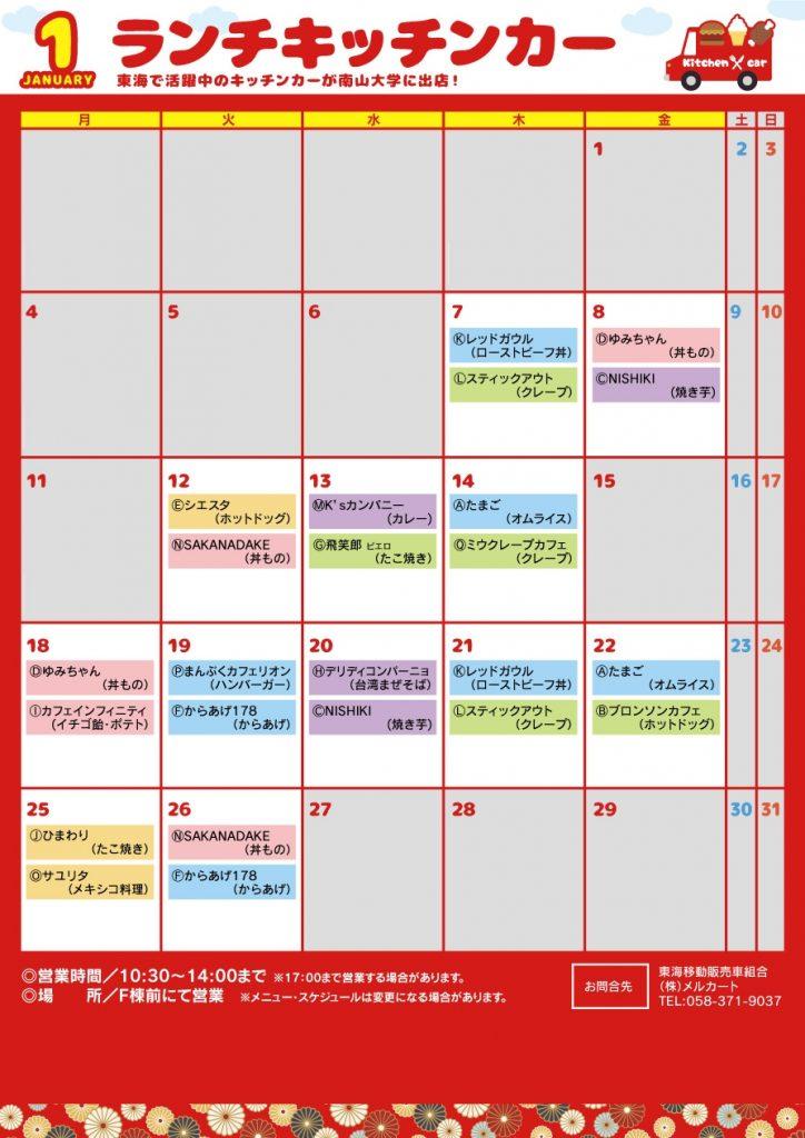 【ランチキッチンカー】1月大学ランチスケジュール