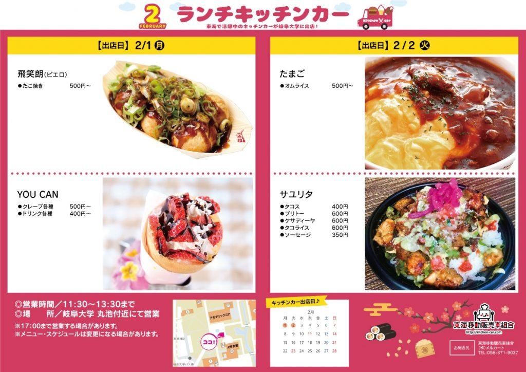 【ランチキッチンカー】2月大学ランチスケジュール