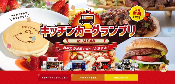 【キッチンカーグランプリ】公式ホームページが完成しました。