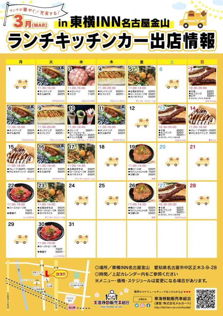【ランチキッチンカー】3月オフィス街ランチスケジュール