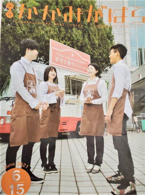 【車両製作】製作したキッチンカーが広報表紙を飾りました!
