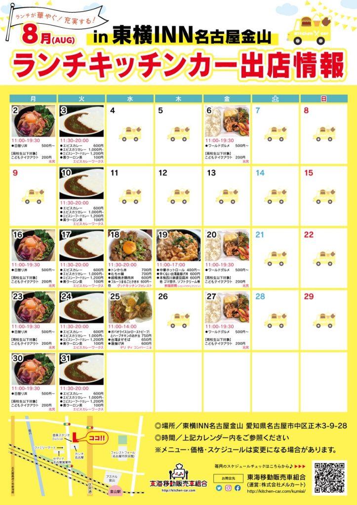 【ランチキッチンカー】7、8月オフィス街ランチスケジュール