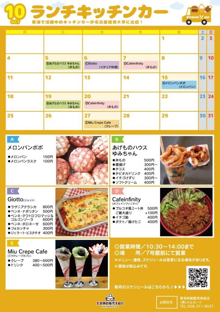 【ランチキッチンカー】10月大学ランチスケジュール