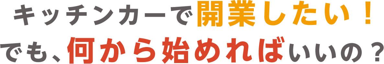 【セミナー】10/20(水)開催しました!東海移動販売車組合セミナー「キッチンカーの始め方」@岐阜県各務原市